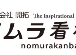 ノムラ看板工房