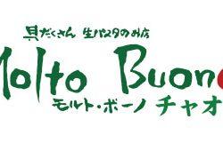 モルト・ボーノ チャオ 丸山店