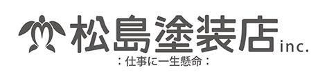 松島塗装店