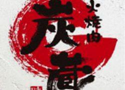 炭蔵吉成店(正社員)