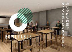 トリクミ カフェ「BOWL TABLE」