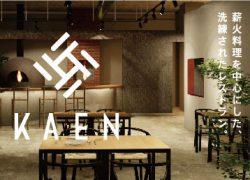 トリクミ レストラン「KAEN」